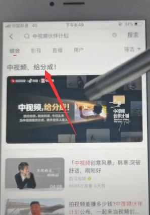手机端加入中视频伙伴计划